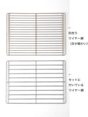 ユーコ「フラットパック/ポータブルグリル&ファイヤーピット」用の交換用網。日本のBBQシーンを想定した、より細かい網目です。