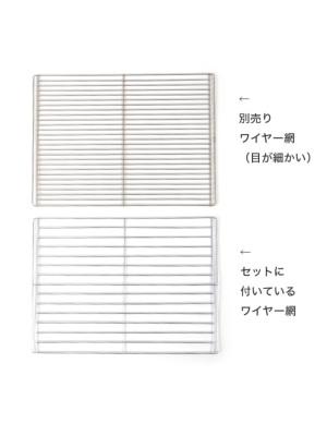 ユーコ「ミニ(Mini)フラットパック/ポータブルグリル&ファイヤーピット」用の交換用網。日本のBBQシーンを想定した、より細かい網目です。