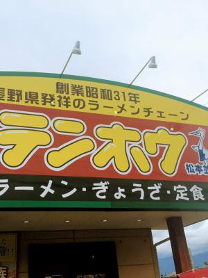 長野県民ならみんな大好き!テンホウ