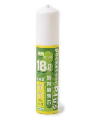 ポケットオキシプラス(18L)POX05 携帯酸素缶